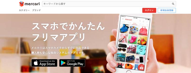 フリマアプリ