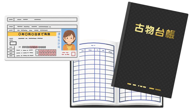 免許証と古物台帳