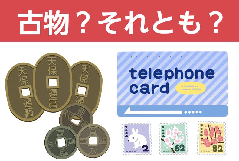 通過とテレフォンカードと切手