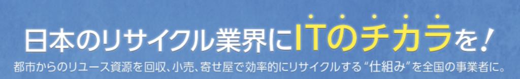 ジェイリッツスローガン 日本のリサイクル業界にITのちからを!