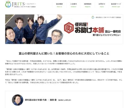 記事:富山の便利屋さんに聞いた!お客様の安心のために大切にしていることスクリーンショット