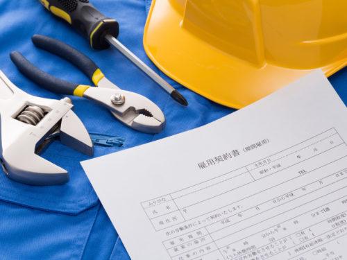 工具と雇用契約書
