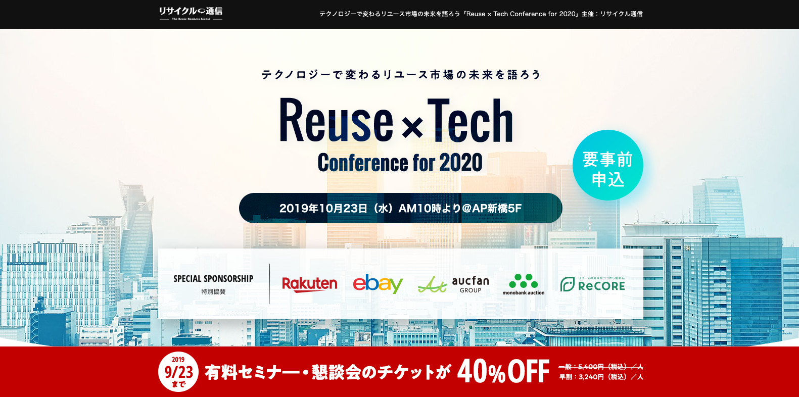 Reuse×Tech Conference for 2020