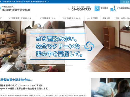 ゴミ屋敷清掃士認定協会HP