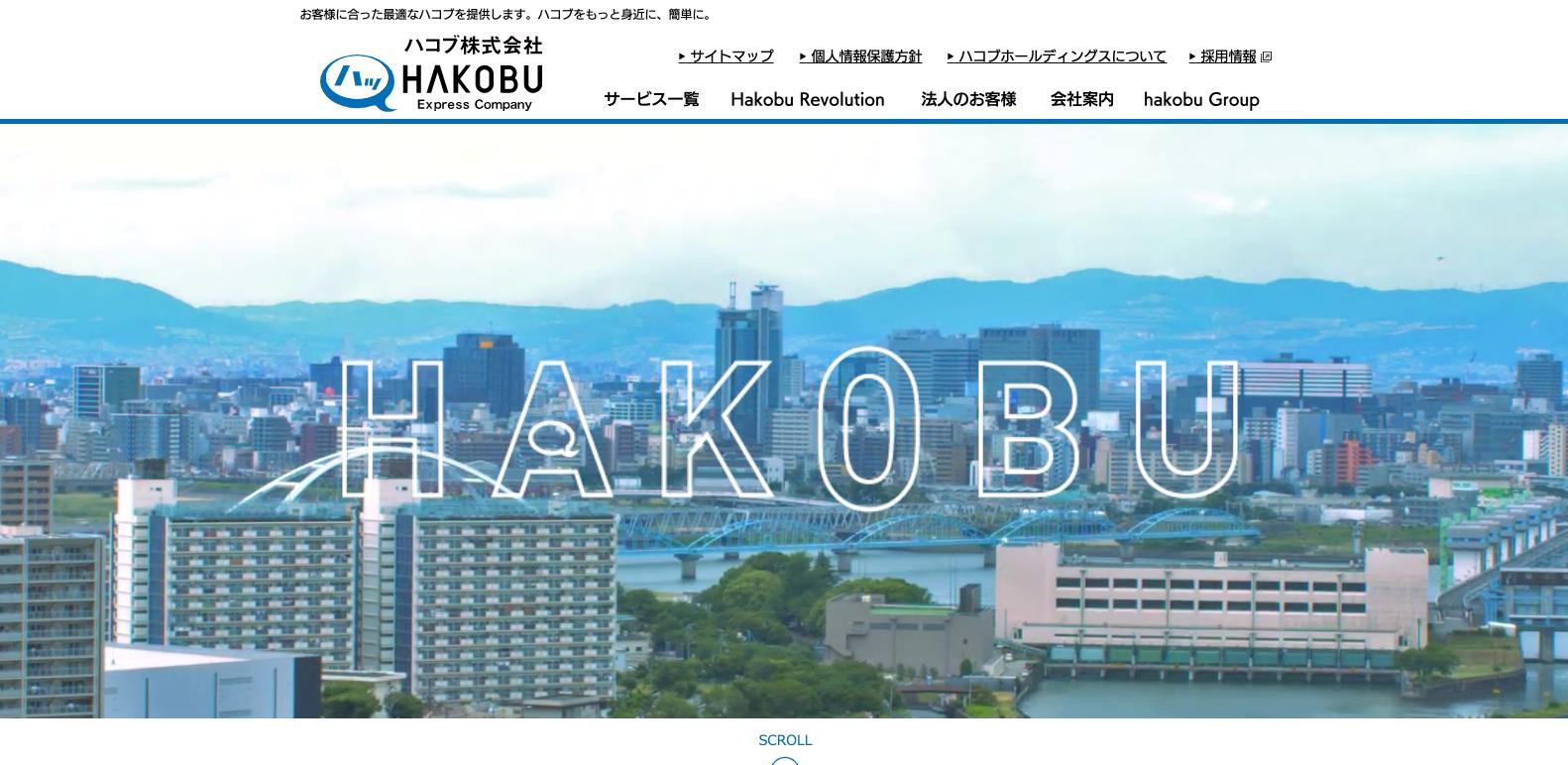 ハコブ株式会社トップページ