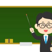 指し棒で黒板を指す男性