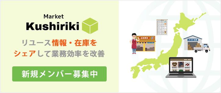 クシリキマーケット リユース情報・在庫をシェアして業務効率を改善 新規メンバー募集中