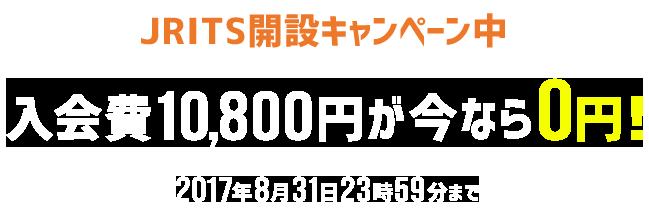 今だけ0円無料お試し入会!2017年8月31日23時59分まで。料金がかからない純粋な問合せ依頼をお届けします!