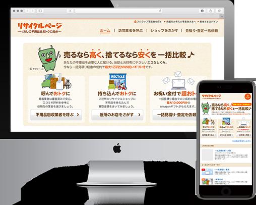 リサイクルページの画面