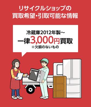 リサイクルショップの買取希望・引取可能な情報 冷蔵庫2012年製~一律3,000円買取※欠損のないもの