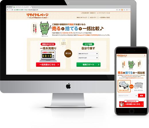 リサイクルページサイトイメージ